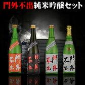 日本酒 地酒 門外不出 純米吟醸 4本セット 720ml 飲み比べ 栃木 送料無料 純米吟醸 純米大吟醸 西堀酒造