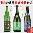 日本酒 地酒 東北の地酒 純米吟醸セット 送料無料 720ml 飲み比べ 東北 3本 セット