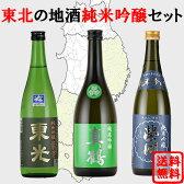 日本酒 地酒 東北の地酒純米吟醸セット 送料無料 720ml 飲み比べ 東北 3本 セット