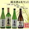 日本酒 地酒 純米酒4本セット 720ml 飲み比べ 送料無料 純米酒 山廃純米 天狗舞 菊泉 真鶴 秘幻