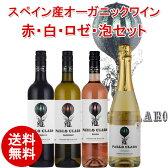 オーガニックワイン4本セット 送料無料 パブロ・クラロ スペインワイン 赤 白 ロゼ