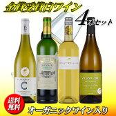 白ワインセット 金賞白ワイン4本セット 全てフランスの白ワイン フランス オーガニック 金賞 4本