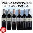 赤ワインセット カーサ・コレッタ 6本セット 全てフルボディ アルゼンチン 6本 送料無料
