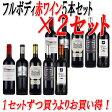 赤ワインセット ワインセットフルボディ10本 送料無料