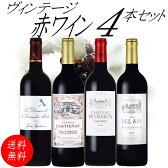 フランス産ヴィンテージワインセット 4本 送料無料 赤ワインセット 飲み比べ フルボディ フランス ボルドー メドック