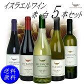 ワインセット 送料無料 赤ワイン 白ワイン 5本セット イスラエル ゴラン・ハイツ・ワイナリー