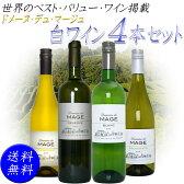 ワインセット 送料無料 白ワイン 4本セット フランス 南西部 コート・ドゥ・ガスコーニュ