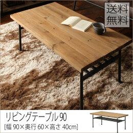 リビングテーブル90[幅90×奥行60×高さ40cm]送料無料