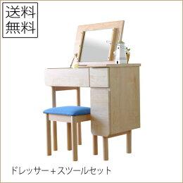 【幅70cm】ドレッサー+スツール送料無料