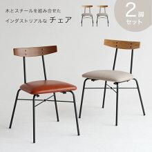 椅子おしゃれ北欧チェア1脚送料無料
