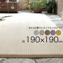 ラグ洗える2畳190×190「2層フランネルラグ」送料無料