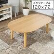 ナチュラル家具 北欧 おしゃれ シンプル 木製 こたつ テーブル kotatsu コタツ おコタ 炬燵 オーバル天然木 アッシュ 楕円 こたつテーブル[ W120 ×D72×H38cm] 送料無料