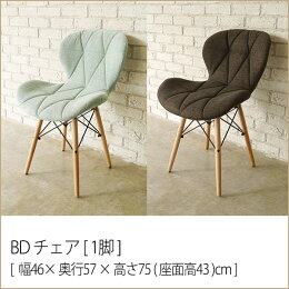 椅子イスchairシンプルおしゃれシェルチェアダイニングチェアブラッドBDチェア【1脚】送料無料
