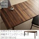 天然木 ウォールナット 伸縮式 ダイニングテーブル 【 150〜180...