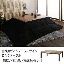 【120×80cm】こたつテーブル継脚付き古木風ヴィンテージデザイン送料無料