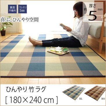 竹ラグ カーペット [ 180×240 cm ] ブロックチェック 送料無料
