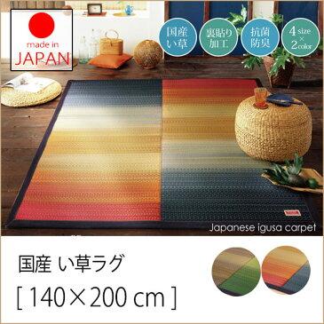 国産 い草ラグ [ 140×200 cm ] 日本製 送料無料