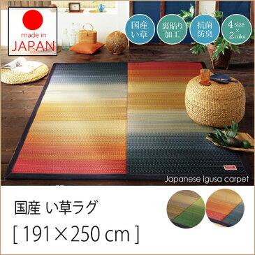 国産 い草ラグ [ 191×250 cm ] 日本製 送料無料