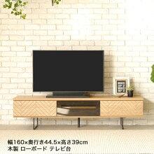 テレビ台TV台ローボードリビング収納キャビネットテレビボード[幅160cm]日本製完成品