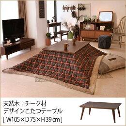 天然木チークこたつテーブル[W105×D75×H39cm]送料無料//