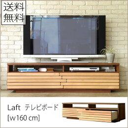 テレビ台【幅160】luft160テレビボード日本製送料無料