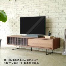 テレビ台[幅160cm]木製オーク無垢材日本製完成品