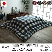 こたつ布団長方形単品シンプルこたつ掛け布団厚掛日本製