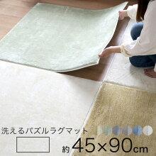 ラグ洗えるパズルラグマット90×90cm【1枚】送料無料タイルカーペット