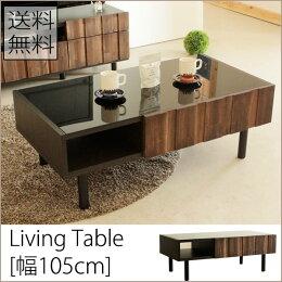 【幅105cm】リビングテーブル【完成品】送料無料