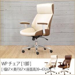 【幅67座面高39〜47cm】再生レザーキャスター付きチェアガス圧昇降ロッキング機能付き送料無料オフィスチェアキャスター付き木ひじパーソナルチェアワークチェア椅子いすCHAIR