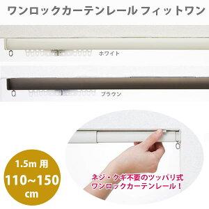 ワンロックカーテンレールフィットワン1.5m用(110〜150cmまで伸縮)ホワイトブラウンどちらか1つ【代引き不可】【メーカー直送】