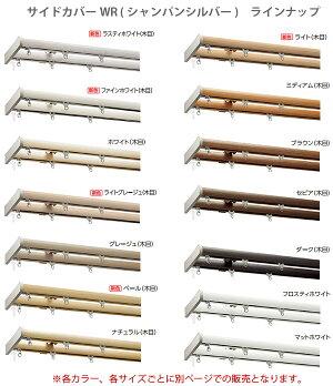 タチカワブラインド一般カーテンレールファンティアサイドカバーWR(シャンパンシルバー)セット61746カラー:350フロスティホワイト1.82m(6尺)ダブル正面付け