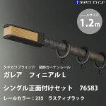 タチカワブラインド装飾カーテンレールガレアフィニアルLシングル正面付けセット76583レールカラー:235ラスティブラック1.2m