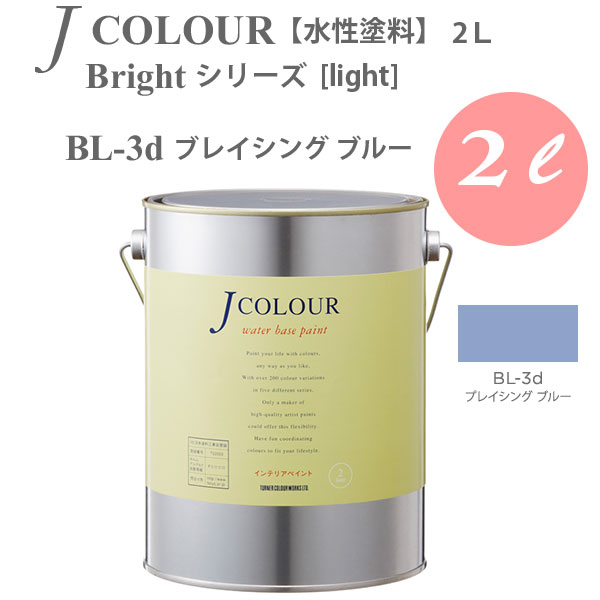 ターナー色彩 壁紙に塗れる水性塗料 Jカラー Bright シリーズ light BL-3d ブレイシング ブルー 2L