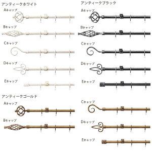 TOSOトーソー装飾カーテンレールクラスト19シングルA,B,C,D,Eセット