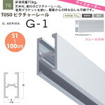 TOSOピクチャーレールG-1レールのみ51〜100cmオーダーサイズ1本