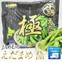 茶豆のような香ばしさ!「えだまめ 極」300g 北海道の食材