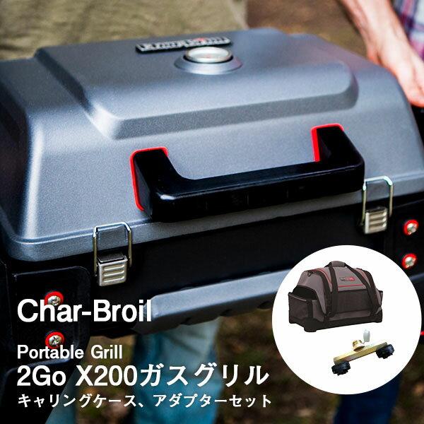 バーベキュー コンロ グリル Portable Grill 2Go X200 ガスグリル ケース アダプター セット アウトドア キャンプ ビーチ 屋外 野外 ベランダ チャーブロイル:IRC株式会社