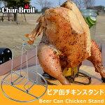 Charbroilチャーブロイルビア缶チキンスタンド