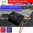 送料無料 デコデコ DCDCコンバータ 24V 12V 変換器 25A トラック バス 対応 カーナビ オーディオ 取り付け対応 12V対応カーナビ取り付け