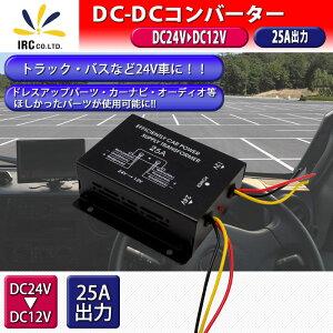 送料無料 デコデコ DCDCコンバ...