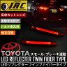 【送料無料】トヨタ LEDリフレクター スモール/ブレーキ連動ツインファイバー チューブ LEDバーライト トヨタ 車 汎用ハリアー 60 アルファード 30 テールランプLED リフレクター 左右セットブレーキ ポジション スモール ストップ LED