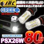 PSX26Wバルブ対応LEDバルブ80Wホワイト12V用2個1セット