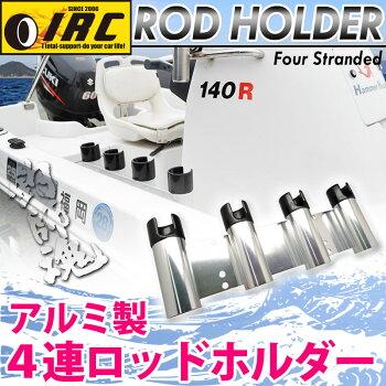 【超〜お買得!!送料無料!!】船用4連ロッドホルダーボートアルミ製アルミ製4連ロッドホルダーロッドスタンド竿立てレール・ポールなどに取り付けもOK!
