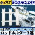 【ポリプロピレン製】ロッドホルダー3連セット