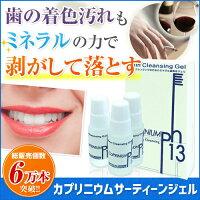カプリニウムサーティーンジェル10g(約10日分)歯磨き粉ホワイトニング歯磨き粉ヤニ歯ステイン除去ヤニ歯磨きステイン歯磨き粉