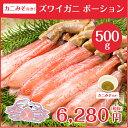 【カニみそ付】ズワイガニ ポーション500g(生)安い お得...