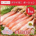 【カニみそ付】ズワイガニ ポーション1kg(生)安い お得 ...