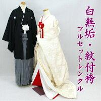 白無垢・紋付袴フルセットレンタル特別価格2014