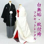 白無垢・紋付袴フルセットレンタル特別価格2026梅花車新作